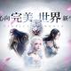Tencent、オンラインRPG『完美世界』のモバイル版を中国本土でリリース! 売上ランキングで首位獲得!