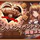 Rekoo Japan、『ファンタジードライブ』で大バレンタインキャンペーンを開催 限定アイテム「チョコ」の配布が決定