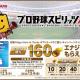 KONAMI、『プロ野球スピリッツA』でApp Store & iTunes ギフトカードCPを開催! 最大160エナジーが手に入る!