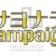 カプコンとパセラリゾーツ、エンタテインメントコラボバー「カプコンバー」の閉店およびリニューアルに伴う「サヨナラキャンペーン」を開催決定