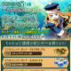 Fuji&gumi Games、『誰ガ為のアルケミスト』で「世界樹の迷宮10周年記念」篇開催を記念したキャンペーンを実施!