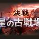 Cygames、『グランブルーファンタジー』でイベント「決戦!星の古戦場」を明日19時より開催!
