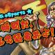e-sports SQUARE、e-Sports業界がテーマのトーク番組「★スマホeSports★ 戦の時間だ、集え猛者共よ!」を放送決定…当サイト連載の板垣護氏も出演