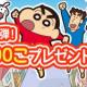 ブシロード、『クレヨンしんちゃん ちょ~嵐を呼ぶ 炎のカスカベランナー!! Z』でリリース100日記念「きんのたま」プレゼントCPを実施!