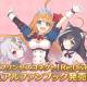 Cygames、『プリンセスコネクト!Re:Dive』公式ビジュアルファンブック「プリンセスコネクト!Re:Dive ビジュアルファンブック」を発売!