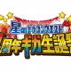 スクエニ、『星のドラゴンクエスト』リアルイベント「星ドラ4周年ギガ生誕祭」のステージイベントなど最新情報を公開!