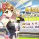 Smilegate、『エピックセブン』で★5英雄「ルリ(CV:水樹奈々)」と新★5古代遺物「歌姫の応援」のピックアップ召喚を3月11日12時より開催!