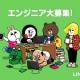Social Game Infoジョブボード(8月9日)…コロプラ、サムザップ、Cygames、LINEが採用強化中!