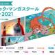 セルシス、 全世界の学生を対象としたマンガコンテスト「国際コミック・マンガスクールコンテスト2021」を開催 1月12日より応募受付を開始