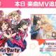 『ガルパ』でPoppin'Partyの楽曲「夢を撃ち抜く瞬間に!」にアニメ「BanG Dream! 3rd Season」のED映像を楽曲MVとして追加!