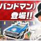 任天堂が9月25日にリリースした新作『マリオカート ツアー』がApp Store売上ランキングで初のトップ10入り 「マリオ(バンドマン)」の登場で