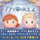 【Google Playランキング(12/4)】「アナ雪2」の新ツム登場の『ツムツム』が4位 新作『ディスガイアRPG』は32位でトップ30入り目前