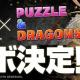 ガンホー、『パズル&ドラゴンズ』で『ストリートファイターV アーケードエディション』とのコラボを本日より開催 『パズドラレーダー』でも2月19日より実施