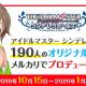 バンナム、「アイドルマスターシンデレラガールズ190人のオリジナルグッズをメルカリでプロデュースしよう!」を開催決定!
