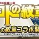 スクエニ、『ドラゴンクエストモンスターズ スーパーライト』で漫画『ドラゴンクエスト列伝 ロトの紋章』とのコラボイベントを開始!