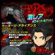 バンダイナムコ、『SAO コード・レジスタ』に強力なバトルアビリティを持つ「キリト」などがレアスカウトに登場!