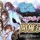 ズー、『りっく☆じあ~す』が声優アイドルユニット「ピュアリーモンスター」とのコラボイベントを9月19日より開催!