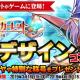 インゲーム、『エターナルスカーレット紅の騎士団』で「ペットデザインコンテスト」の結果を発表 SSR騎士「ソフィー」が再登場!