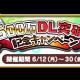 クローバーラボ、本格派RPG『ゆるドラシル』が600万DLを突破! 本日より「600万DL突破記念キャンペーン」を開催