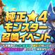 GAMEVIL COM2US Japan、『サマナーズウォー: Sky Arena』で純正★4モンスター入手イベントを開催!