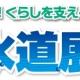 日本下水道協会、「下水道展'16名古屋」を開催 スマートフォンを使った3Dゴーグル(ハコビジョン)で豪雨の空を360度VR体験なども