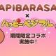 SEモバイル&オンライン、『ハッピーベジフル』が「カピバラさん」とのコラボキャンペーンを実施