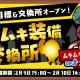 ビーワークス、『なめこの巣』でイベント「ムキムキ装備交換所」を開催!