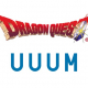 UUUM、スクエニ『ドラゴンクエスト』シリーズ各作品の著作物に関する包括的使用許諾契約を締結