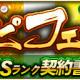 KONAMI、『プロ野球スピリッツA』で「プロスピフェスタ」を開催中! 1等で「Sランク契約書 x 1」が手に入る!