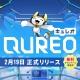 サイバーエージェント、小学生向けオンラインプログラミング学習サービス「QUREO」を提供開始 全てのレッスンが1ヵ月無料で利用できるキャンペーンも