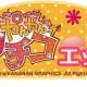 ゲームオン、『クックと魔法のレシピ おかわり』がWEBアニメ「やんやんマチコ」とのコラボレーションを実施