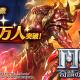 崑崙日本、スマホ向けファンタジーMMORPG『MU:奇蹟の覚醒』の事前登録が10万人を突破! クローズドβテストを5月下旬頃に予定