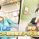 バンナム、『アイドルマスター SideM LIVE ON ST@GE!』でスカウトガシャ「昼下がりのTea Timeガシャ」を開始!