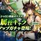 Netmarble Games、『黒の騎士団 ~ナイツクロニクル~』でアップデートを実施 新降臨ダンジョン「シャロン降臨」や新ガチャを開催