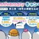 LogicLinks、MVNOサービス「LinksMate」で「1st Anniversary キャンペーン!第三弾 1周年の感謝を込めて」を開始