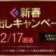 フリュー、過去の人気フィギュアが手に入る「新春 蔵出しキャンペーン」を実施 ホビーECサイト「F:NEX」にて予約開始