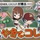 スマイルラボ、スマホ向け野球ソーシャルゲーム『やきゅコレ』のiOSアプリ版を3月下旬に配信 公式サイトで事前登録受付を開始