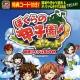 宝島社、『ぼくらの甲子園!ポケット』初のオフィシャル攻略本『ぼくらの甲子園!ポケット 攻略アイテム BOOK』7月18日に発売