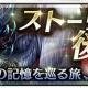 アイディス、『ラストクラウディア』で新ストーリー後半を公開! 新ユニット「鋼鉄のマディン」登場&新イベント「幻英の塔-試練の序曲-」開催