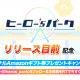 ダンクハーツ、『ヒーロー'sパーク』で「リリース目前記念!オリジナルAmazonギフト券500円分プレゼントキャンペーン」を実施!