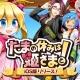 ソニックパワード、爽快たま投げランアクションゲーム『たまの休みは姫さまと!』のiOSアプリ版をリリース