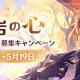 miHoYo、『原神』公式Twitterでファンアート募集キャンペーン「鍾離:磐岩の心」を4月28日より開催!