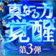 X-LEGEND、『Ash Tale-風の大陸-』強化アップデート「覚醒」の第3弾を実装! 乗り物やアバターがもらえる期間限定イベント開催中