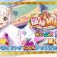 オルトプラス、『リリフレ』でお正月期間限定ガチャ「めざせ!振袖初詣ガチャ」のpart3を開催 SSR「振袖姿で初wasabi! 高坂 信」が新登場!