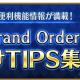 FGO PROJECT、『Fate/Grand Order』のTIPS集更新 「★4以下の経験値カード」入手時に自動で霊基変還や有利クラス自動選択など