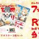 日清食品、「どん兵衛」×「結城友奈は勇者である」コラボでオリジナルコラボポスター3枚セットを100名にプレゼント!