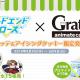 スクエニ、『ワールドエンドヒーローズ』がアニメイトカフェのグラフィックラテ「Gratte(グラッテ)」とのコラボを5月9日より開催