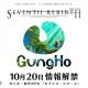 ガンホー、新作RPG『セブンス・リバース』のティザーサイトを公開 次の情報は10月20日に公開予定!