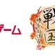 サイバード、『イケメン戦国◆時をかける恋』を「dゲーム」で配信開始 最大300dコインをプレゼントするキャンペーンも実施