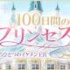 サイバード、「イケメンシリーズ」の最新作『100日間のプリンセス◆もうひとつのイケメン王宮』をリリース…代官山で記念イベント開催